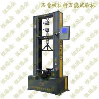 Digital Gypsum Board/Plasterboard Flexure Testing Machine