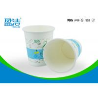 Quality Flexo Printed Insulated Paper Coffee Cups , 300ml Skid Resistant Disposable Drinking Cups wholesale