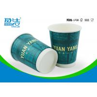 Quality 8oz Biodegradable Cold Drink Paper Cups Double Structure For Taking Away wholesale