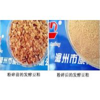 Quality For livestock and poultry Fermented soybean meal wholesale