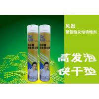 Quality Contact Adhesive FengYin Polyurethane foam sealing agent wholesale
