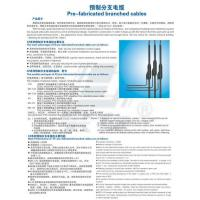 Quality Pre-fabricated branched cables wholesale