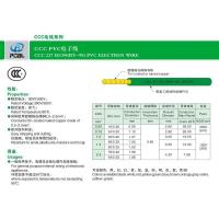Quality CCC 227 IEC08(RV-90)PVC ELECTREN WIRE wholesale